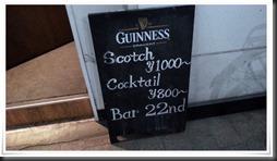 店先の立て看板@Bar 22nd