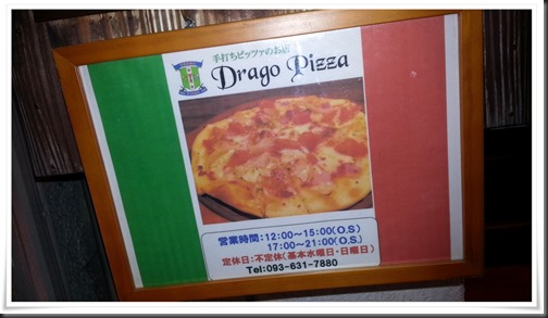 Drago Pizza@黒崎