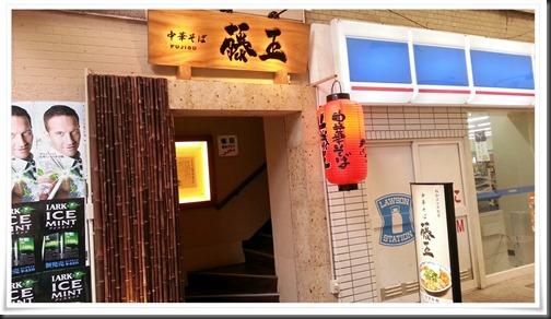 中華そば藤王 店舗入口