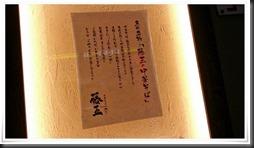 中華そば藤王 入口の説明文