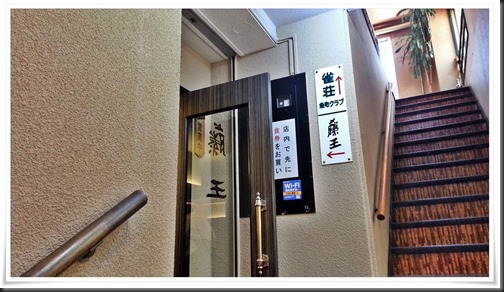 中華そば藤王 店内入口