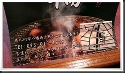 炭火焼肉八輪アクセスマップ