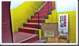2階への階段@純北京料理 金華亭