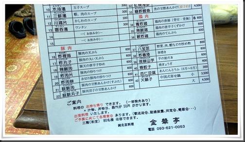 餃子メニュー@純北京料理 金華亭