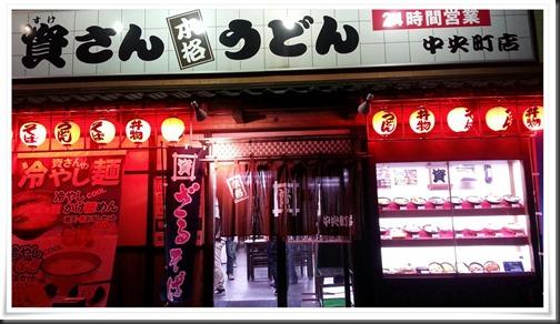 資さんうどん中央町店 店舗入口