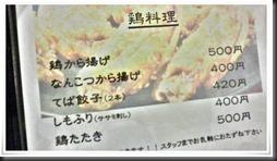 鶏料理@てばや