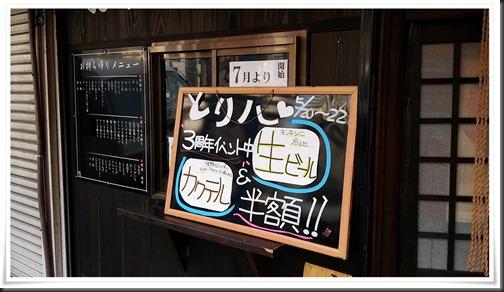 3周年イベント@とり八 八幡駅前本店