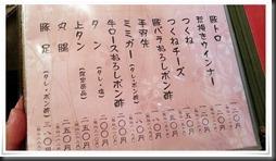 串焼きメニュー2@とり八 八幡駅前本店