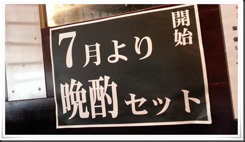 晩酌セット@とり八 八幡駅前本店