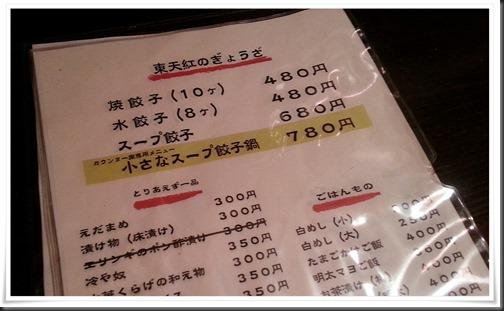 ぎょうざメニュー@餃子屋 東天紅 黒崎