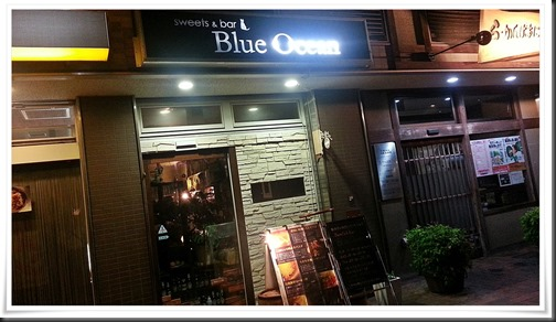 Sweets&Bar BlueOcean店舗外観