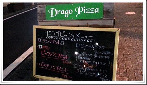 Drago Pizza(ドラゴピッツァ)立て看板