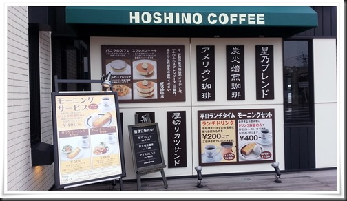 星乃珈琲店黒崎店 店頭メニュー
