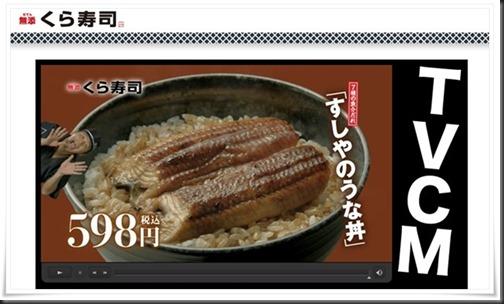 無添くら寿司 すしやのうな丼テレビCM