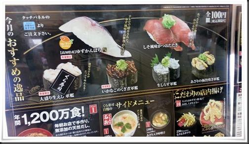 今月のおすすめの逸品@無添くら寿司