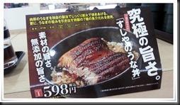 すしやのうな丼メニュー@無添くら寿司