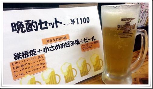 生ビール@お好み焼・鉄板焼 くろがね