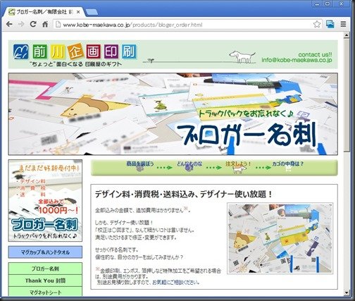 前川企画印刷ブロガー名刺