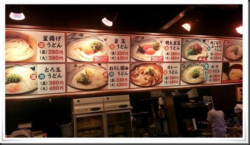 讃岐うどんメニュー@丸亀製麺