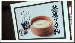 讃岐釜揚げうどん丸亀製麺看板