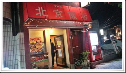 北京飯店@黒崎