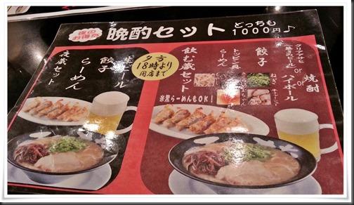 選べる晩酌セット@らーめん雷蔵 新宮店