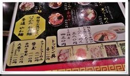 トッピン具&替玉@らーめん雷蔵 新宮店
