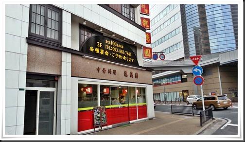 中華料理 龍鶴園