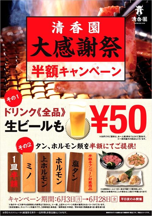清香園 大感謝祭
