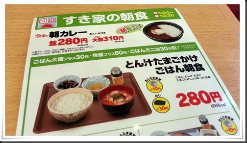 すき家の朝食メニュー@すき家 八幡東枝光店