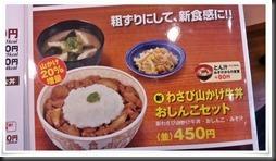 わさび山かけ牛丼おしんこセット@すき家