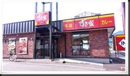 すき家 八幡東枝光店 店舗入口