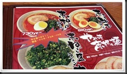 赤担々麺系メニュー@博多ラーメン たから