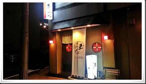 炭火焼鳥 玉ちゃん@八幡東区春の町~豊富な料理・お酒の数々に圧倒されます!!!