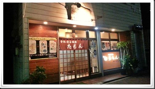 多聞(たもん)@八幡駅前 店舗外観