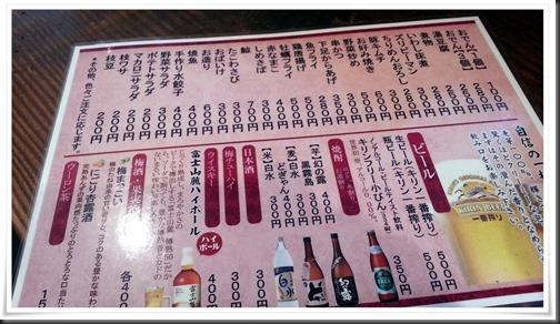 居酒屋メニュー@多聞(たもん)