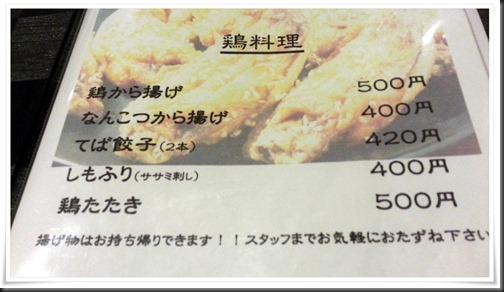 鶏料理メニュー@手羽先唐揚げ てばや