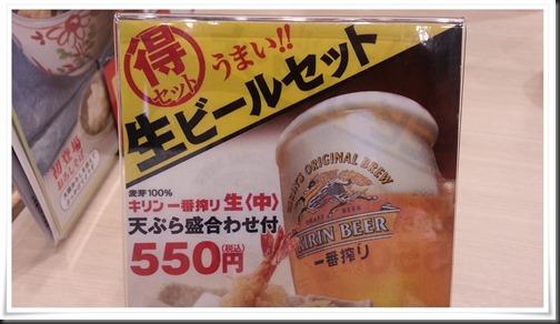 生ビールセットメニュー@天丼てんや