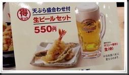 天ぷら盛合わせ付生ビールセット
