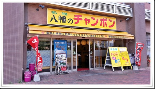 八幡のチャンポン@八幡駅前~ケンミンショーで紹介されさらに忙しくなりました【八幡東区西本町】