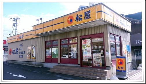 松屋 八幡黒崎店 店舗外観