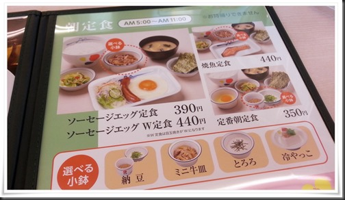 朝定食メニュー@松屋 八幡黒崎店