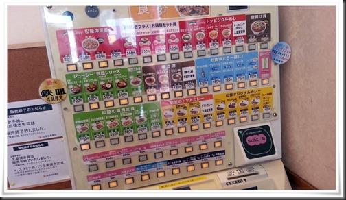 券売機@松屋 八幡黒崎店