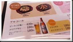 おつまみメニュー@松屋 八幡黒崎店