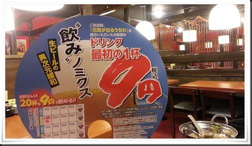 元気の出るうちわ@ニパチ 八幡駅前店