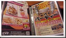 ニパチパーティーメニュー@ニパチ 八幡駅前店