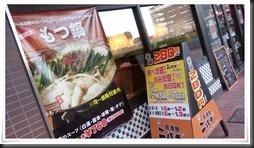 もつ鍋メニュー@ニパチ 八幡駅前店