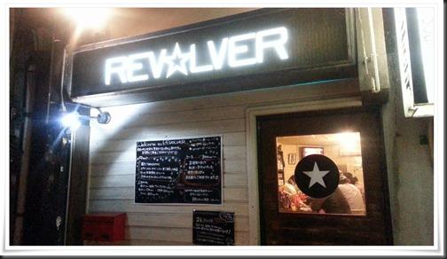 REVOLVER(リボルバー)店舗外観