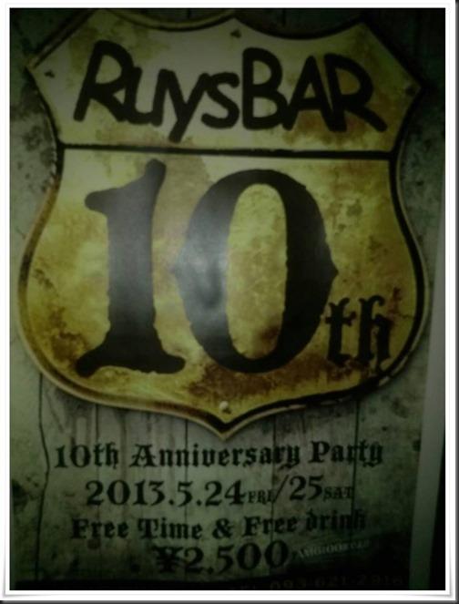 10周年おめでとう@RuysBar(ルイズバー)