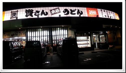 資さんうどん陣山店 店舗外観